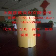 彥晨yc-lxz90g黃色離型紙