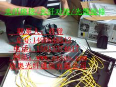 佛山光纤熔接维护 南海光纤熔接焊接