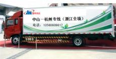中山直达金华义乌乐清温州台州物流专线