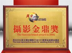 员工纪念奖品证书 木质奖牌制作