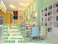 湖南饮品店项目代理 爱尚果缘奶茶店加盟