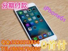 重慶渝北蘋果6s分期付款詳細制定商家地址