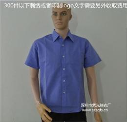 深圳新紫光服装厂龙岗工作服长短袖衬衫定做