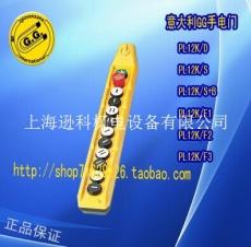 上海代理意大利GG吊挂式手电门PL12K