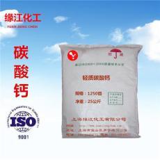 1250目超细轻质碳酸钙