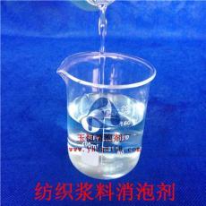 纺织浆料消泡剂