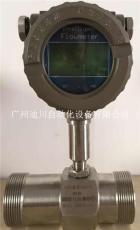 广州涡轮流量计生产厂家