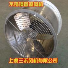 三禾不銹鋼軸流風機 防腐不銹鋼軸流風機