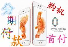 重庆大渡口苹果6S分期付款一般首付多少