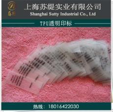 絲印內褲TPU商標 內衣TPU洗標 透明洗標 最