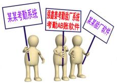 企业办公验厂软件 人权验厂考勤系统