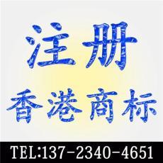 注册香港商标的条件 注册香港商标时间