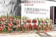 威海/濟南/青島收購字畫公司地址