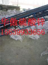 大连 硫酸锌生产厂家 化肥用七水硫酸锌