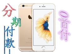 重慶分期付款蘋果6s觀音橋的誠信商家地址月