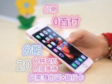 重慶江北蘋果6S分期付款每個月月供多少