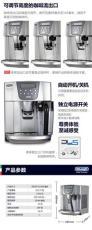 咖啡机租赁/德龙咖啡机出租/办公室咖啡机租