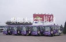 贵阳大巴车中巴车租车价格