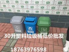 襄樊废弃口罩用30升塑料垃圾桶价格