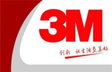 3M双面导电胶带3MFAB140
