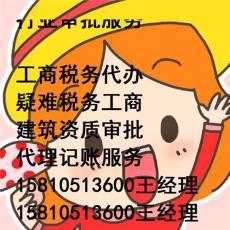 代办北京昌平区装修装饰二级资质费用多少