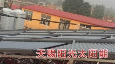 山西太陽能熱水器集熱工程廠家 天賜陽光太