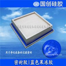 液槽式高效過濾器藍色果凍膠