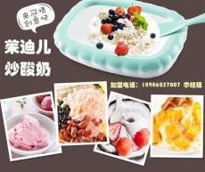 炒酸奶怎么做 炒酸奶 炒酸奶机多少钱一台