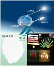 反光粉 反光粉生產廠家 高折射反光粉