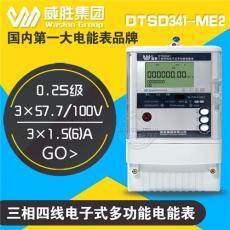 威勝DTSD341-ME2型三相四線數字化變電站專