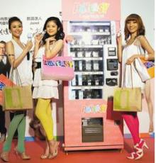 化妆品自动售货机招商加盟项目