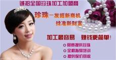 重慶在家做手工賺錢珍珠穿錢外發珍珠加工