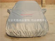 北京定做車衣車罩批發訂制廠家