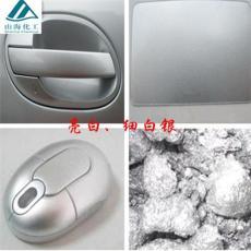 水性铝银浆 细白铝银浆 铝银浆价格