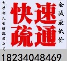 太原亲贤街维修水管水龙头热水器马桶脸盆