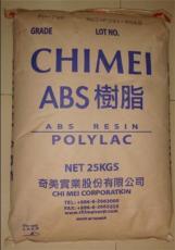 供應ABS塑膠原料 ABS管材料 免費提供物性