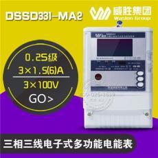 威勝DSAD331-ME2三相三線多功能關口電能表