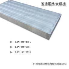 集装箱顶板 五浪顶板