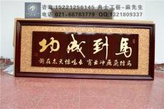 南京牌匾制作廠家 馬到成功牌匾款式價格
