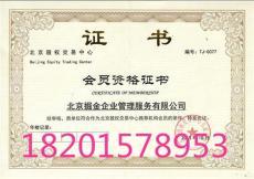 長期轉讓台湾投資諮詢掘金代辦