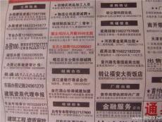 天津报纸遗失声明 公告注销 公告声明