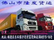 順德區樂從鎮到武漢臨空港經濟技術開發區特