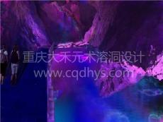 重庆大禾元术溶洞设计