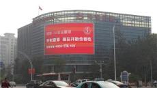 天津楼体大屏幕广告 国投大厦LED 津汇广场