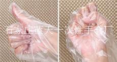 医用加厚薄膜检查手套