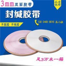 联佳PE3mm封缄胶带
