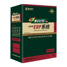 無錫速達V70.net企業ERP管理軟件