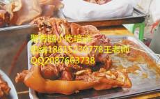 烟台熟食做法酱猪头肉培训菏泽熟食卤菜加盟