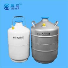 液氮罐厂家直销液氮冷冻罐 10升低温液氮罐