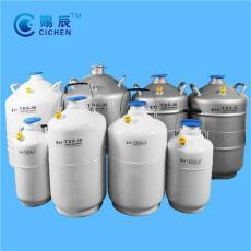 液氮罐厂家直销液氮冷冻罐 35升低温液氮罐